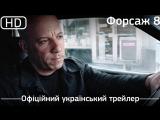 Форсаж 8 (Fast 8) 2017. Офіційний український трейлер [1080p]