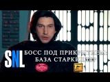 SNL Star Wars Undercover Boss Starkiller Base - СВЖ Звездные Войны Босс Под Прикрытием База Старкиллер (Black Street Records)