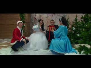 Сергей и Наталья - Новогодняя Свадьба