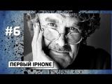 10 сногсшибательных фактов про iPhone