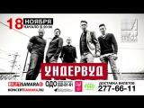 УНДЕРВУД в Самаре,18 ноября, в пятницу,  в клубе Звезда!