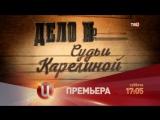 Дело судьи Карелиной / Анонс / Премьера 11.03.2017 / KINOREBUS.NET