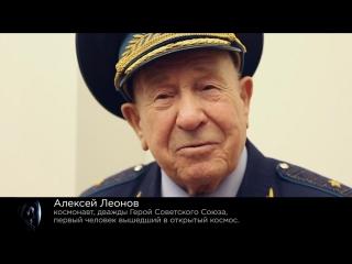 Обращение космонавта Алексея Леонова