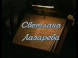 Светлана Лазарева. Возвращайся домой (