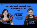 Фогеймер-стрим. Женя Корнеева и Артем Комолятов играют в Overwatch