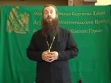 «Есть ли у христиан Родина» Свящ. Д. Беженарь