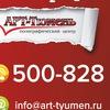 """Типография """"АРТ-Тюмень"""". Визитки, плакаты, откры"""