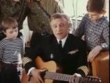 Ролан Быков - Песенка про море (Капитан (ТВ, 1973))
