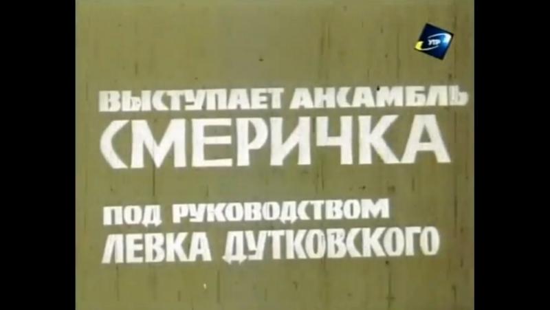 «Выступает «Смеричка» под руководством Левка Дутковского» (1975 г.)