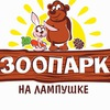 "Зоопарк ""На Лампушке"" | экскурсии"