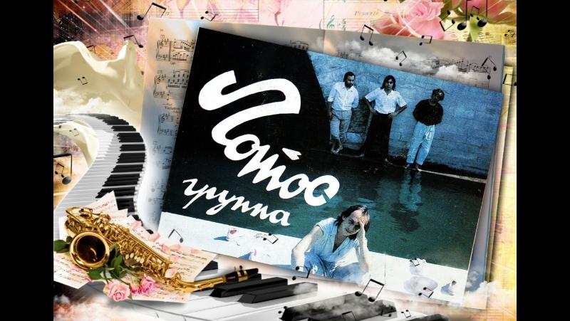 Андрей Сапунов и группа,,Лотос,,1987- Немного Счастья на Двоих