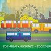 Транспорт Твери: Трамвай, Автобус, Троллейбус.