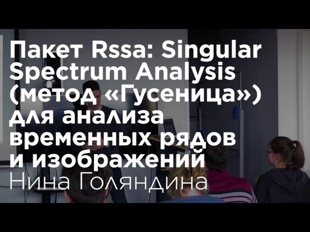 Нина Голяндина: Пакет RSSA для анализа временных рядов и изображений