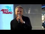 Леонид Агутин и Willie Key - Самба (#Live Авторадио)