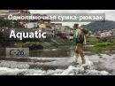 Однолямочная рыболовная сумка рюкзак С 26 от Aquatic из России