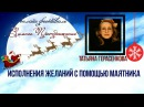 Биолокация. Метод МАЯТНИКА Татьяна Герасенкова