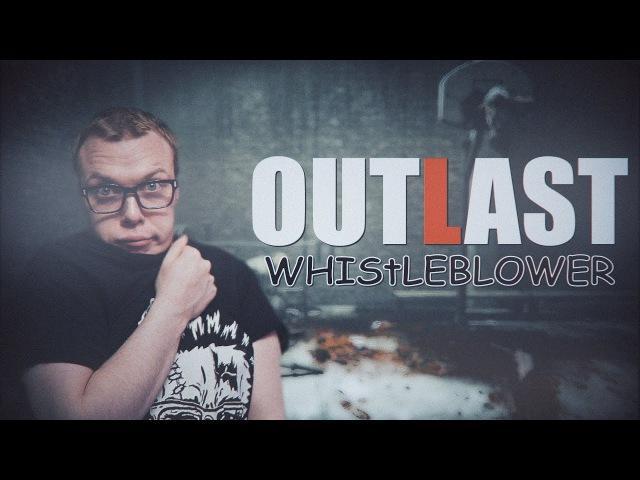 Outlast: Whistleblower - 1 Не просто компьютерщик