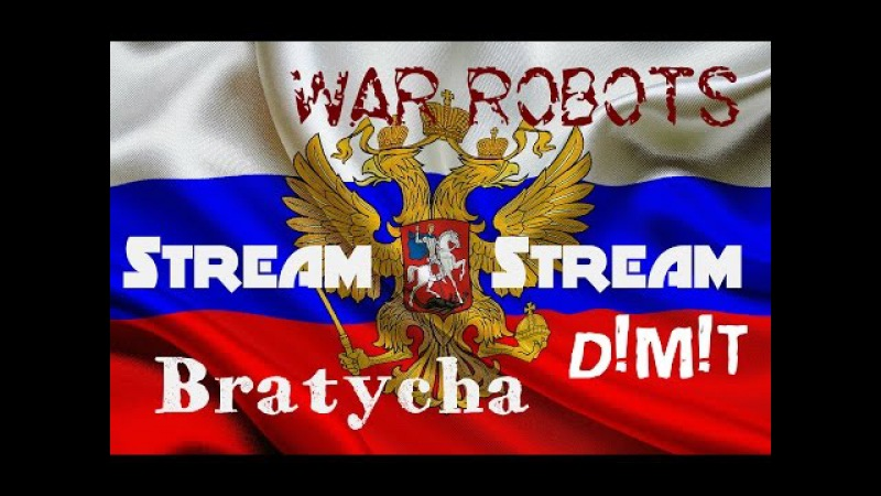 Стрим игры War Robots . Братуха и Диман