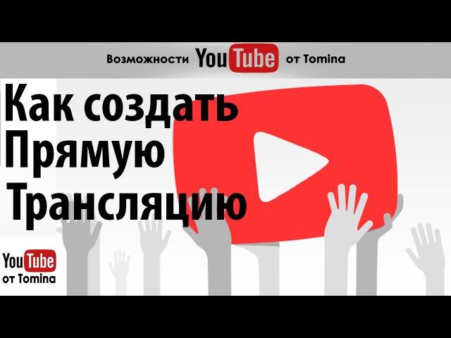 Прямые видео трансляции бесплатно на YouTube. Как создать прямую трансляцию на Ютубе!