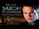 Закон и порядок Преступный умысел 2 сезон 15 серия Танец кобры