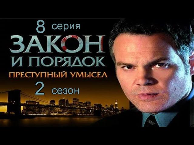 Закон и порядок Преступный умысел 2 сезон 8 серия Чудо мальчик