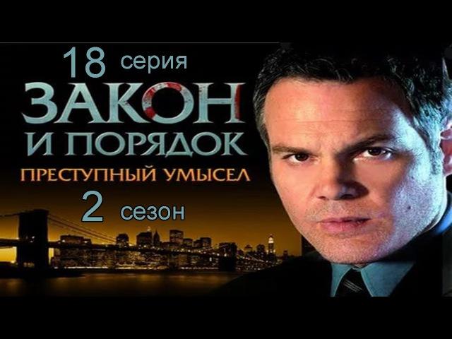 Закон и порядок Преступный умысел 2 сезон 18 серия Муки совести