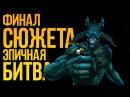 The Elder Scrolls Online - ФИНАЛ СЮЖЕТА И РУССКИЙ ПЕРЕВОД! - ЭПИЧНАЯ БИТВА С МОЛАГ БАЛОМ!