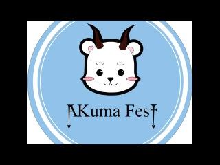 AKumaFest 2017 Караоке: El'Gray с песней ВанПанчМен