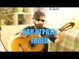 Как играть ALAN WALKER - FADED (профессор theToughBeard)