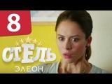 Отель Элеон - Серия 8 Сезон 1 - комедийный сериал HD