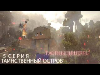 Таинственный Остров - Майнкрафт сериал   5 серия