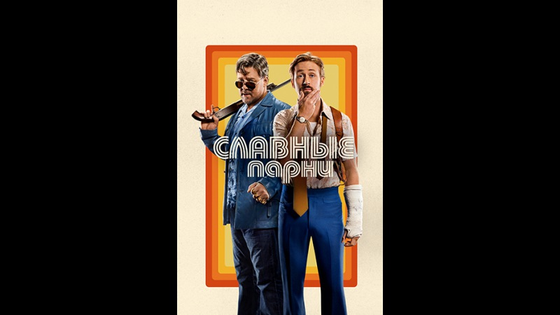 Шейн Блэк - Славные парни / The Nice Guys (2016) Райан Гослинг, Ким Бейсингер, Рассел Кроу