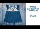 Платье для девочки крючком (часть 3). Вязание крючком для начинающих. Мастер-класс.
