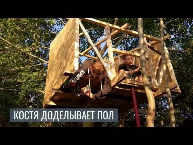 Как построить дом на дереве (полная версия)