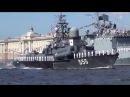 репетиция парада ко дню ВМФ / Rehearsal Russian NAVY Day parade