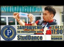 Запрошення на StudDance 2017 СумДПУ ім. А.С.Макаренка
