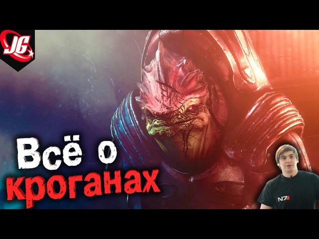 Сколько яичек у Кроганов? Всё о Кроганах: Биология, Эволюция, Происхождение   Mass Effect Andromeda