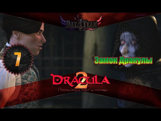 Дракула 2: Последнее прибежище 7 - Замок Дракулы (Dracula 2: The Last Sanctuary)