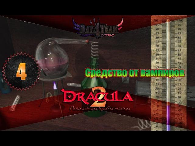 Дракула 2: Последнее прибежище 4 - Средство от вампиров. (Dracula 2: The Last Sanctuary)