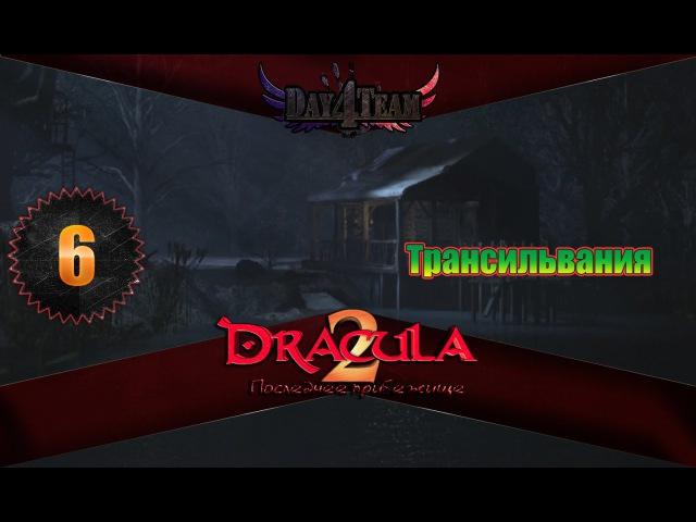 Дракула 2: Последнее прибежище 6 - Трансильвания (Dracula 2: The Last Sanctuary)