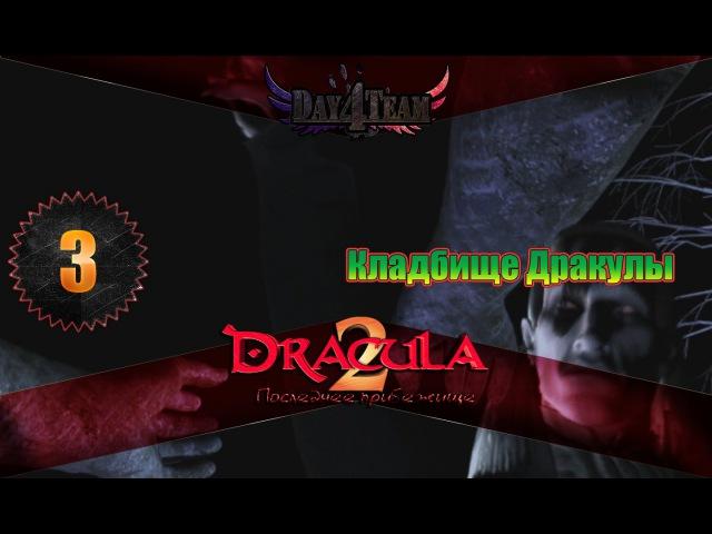Дракула 2: Последнее прибежище 3 - Кладбище Дракулы. (Dracula 2: The Last Sanctuary)