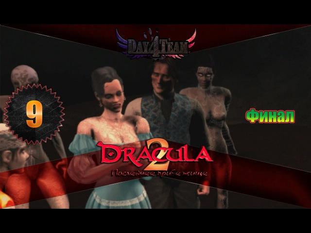 Дракула 2: Последнее прибежище 9 - Финал? Неожиданно! (Dracula 2: The Last Sanctuary)