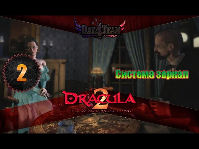 Дракула 2: Последнее прибежище 2 - Система зеркал (Dracula 2: The Last Sanctuary)
