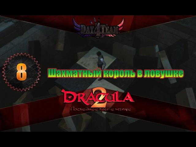 Дракула 2: Последнее прибежище 8 - Шахматный король в ловушке (Dracula 2: The Last Sanctuary)