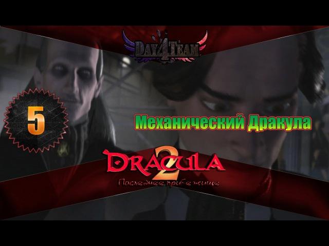 Дракула 2: Последнее прибежище 5 Механический Дракула (Dracula 2: The Last Sanctuary)