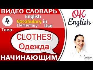 Тема 4: CLOTHES - Одежда 📕 Английский словарь для начинающих | English vocabulary in use elementary