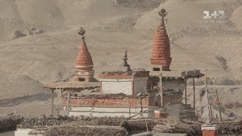 Запретное королевство Мустанг. Непал. Мир наизнанку - 14 серия, 8 сезон