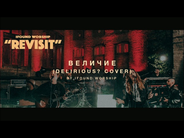 IFOUNDWORSHIP - Величие (Delirious? Cover)