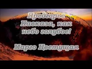 Предгорье Кавказа, как небо голубое!