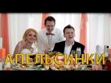 Апельсиновая свадьба Саши и Тани Полевых!